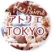 ギフトパン®のアトリエ東京 ~大切な人に「贈るパン」教室~