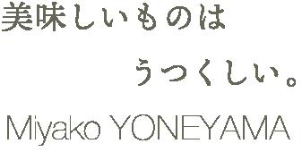 美味しいものはうつくしい。Miyako YONEYAMA